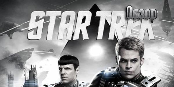 Star Trek: The Video Game — обзор игры (Рецензия)