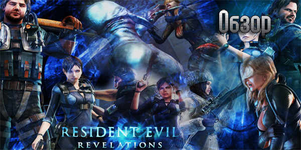 Resident Evil Revelations обзор игры