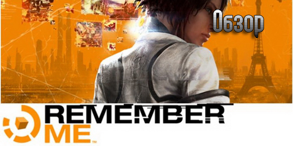 рецензия Remember me