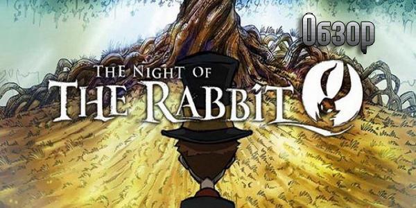 The Night of the Rabbit - обзор игры (рецензия)