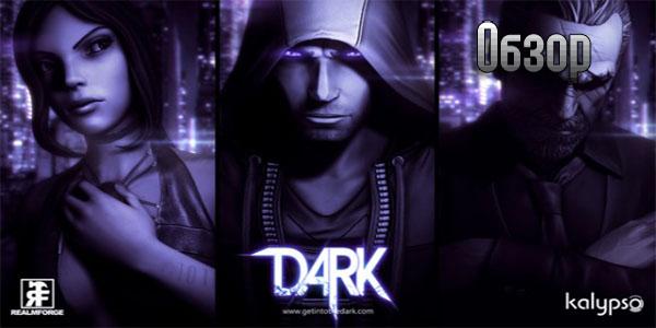 DARK - обзор игры (рецензия)