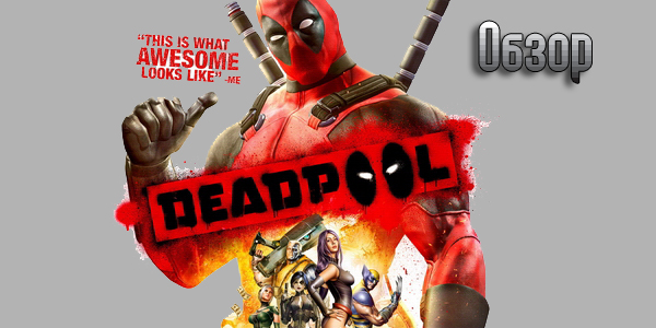 Deadpool - обзор игры (рецензия)