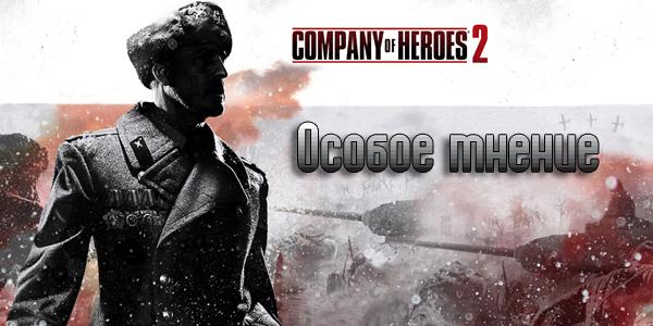Сюжет Соmpany of Heroes 2 - мифы и реальность