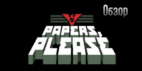 игра Papers, please