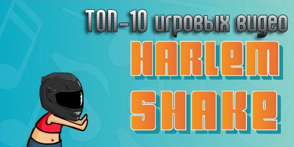 Лучшие видео ролики про Harlem Shake в компьютерных играх