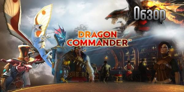 Divinity: Dragon Commander - обзор игры (рецензия)