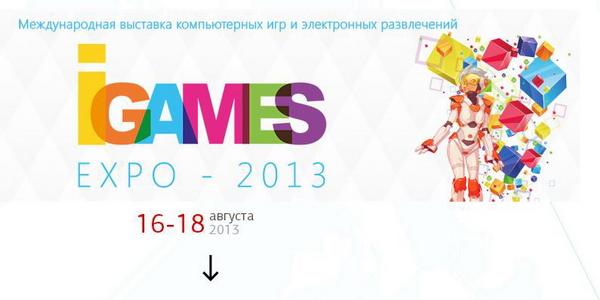 выставка компьютерных игр I GAMES EXPO 2013