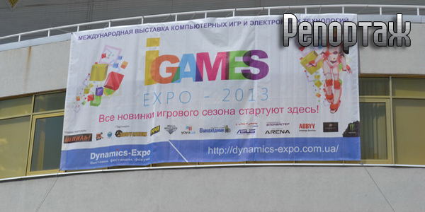 IGames Expo 2013