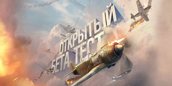 world of warplanes open beta