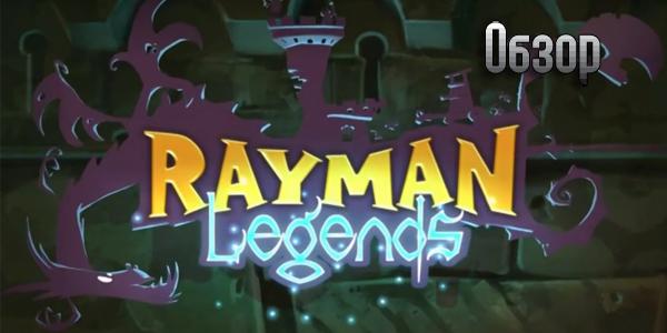 Rayman Legends - обзор игры (рецензия)