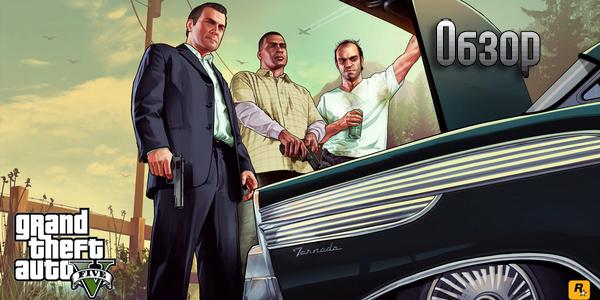 Grand Theft Auto 5 - обзор игры, рецензия