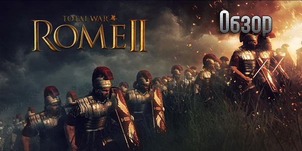 Total War: Rome 2 review
