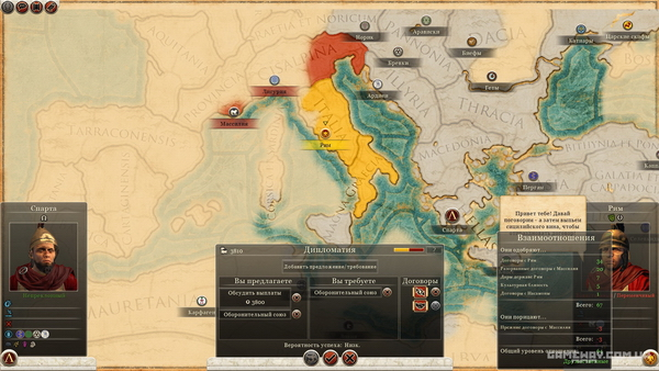 Как сделать протекторатом в rome total war - Leksco.ru
