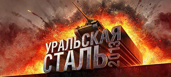ural_684_280_ru