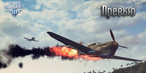 Предварительный обзор World of Warplanes (ОБТ)