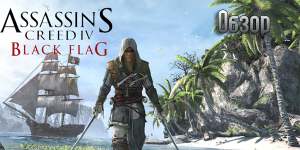 Assassin's Creed 4: Black Flag - обзор игры (рецензия)