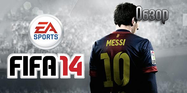 FIFA 14 — обзор игры (рецензия)