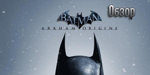 Batman Arkham Origins — обзор игры (рецензия)