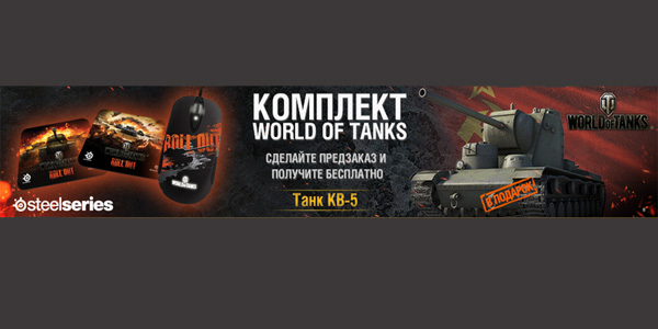 world of tanks mouse