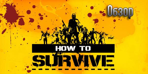 How to Survive - обзор игры (рецензия)