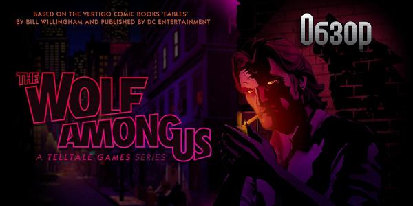 The Wolf Among Us - обзор игры (рецензия)
