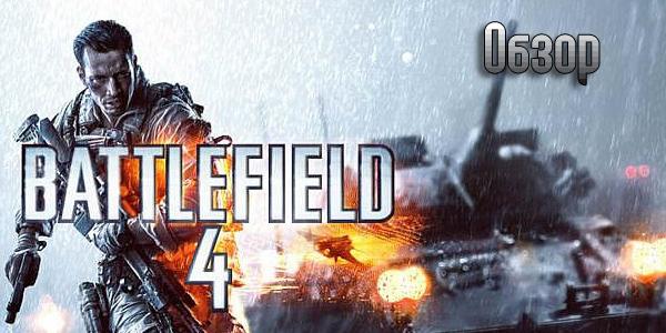 Battlefield 4 - обзор игры, рецензия