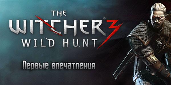 The Witcher 3: Wild Hunt - первые впечатления от игры (обзор демо-версии)