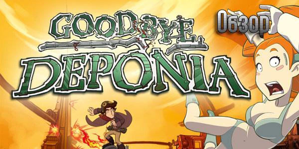 Goodbye Deponia - обзор игры (рецензия)