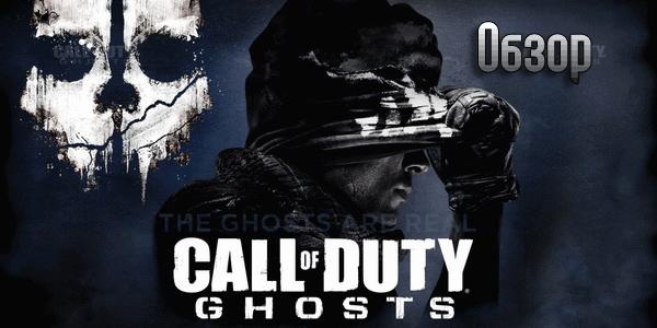 Call of Duty: Ghosts - обзор игры (рецензия)