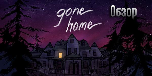 Gone Home - обзор игры (рецензия)