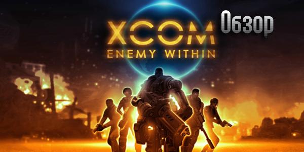 XCOM: Enemy Within - обзор игры (рецензия)