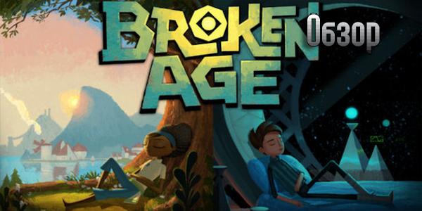 Broken Age — обзор игры (рецензия)