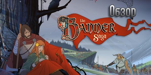 The Banner Saga - обзор игры (рецензия)