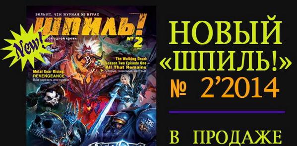 shpil 2 nomer 2014