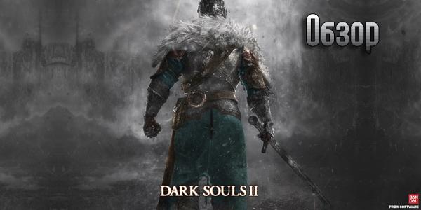 Dark Souls 2 - обзор игры (рецензия)
