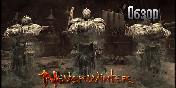 Neverwinter Online - обзор игры (рецензия)