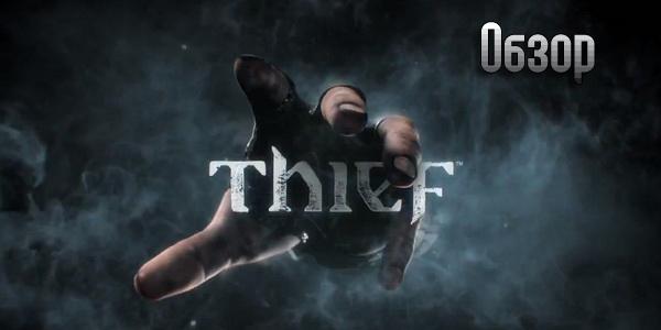 Thief - обзор игры (рецензия)