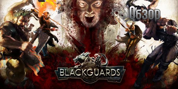 Blackguards - обзор игры (рецензия)