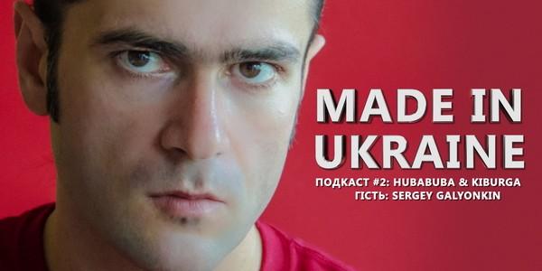 Made in Ukraine №2: Сергей Галенкин про студию Red Beat и игру Space Rogue