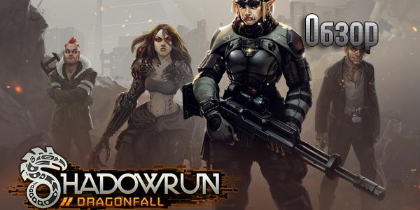 Shadowrun: Dragonfall - обзор игры (рецензия)