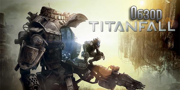 Titanfall - обзор игры (рецензия)