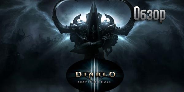Diablo 3: Reaper of Souls - обзор игры (рецензия)