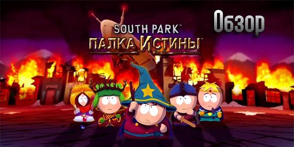 South Park: The Stick Of Truth - обзор игры (рецензия)