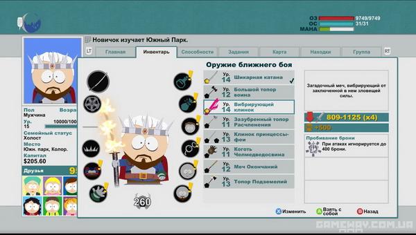 Скриншоты геймплея South Park: The Stick Of Truth