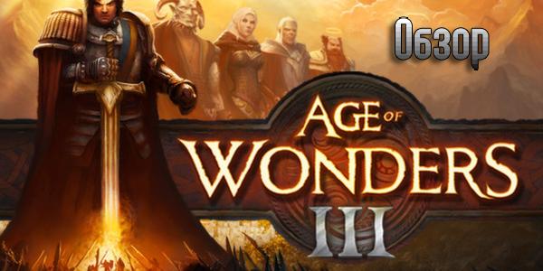 Age of Wonders 3 - обзор игры (рецензия)