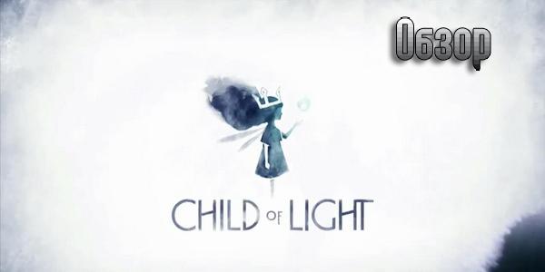 Child of Light - обзор игры (рецензия)
