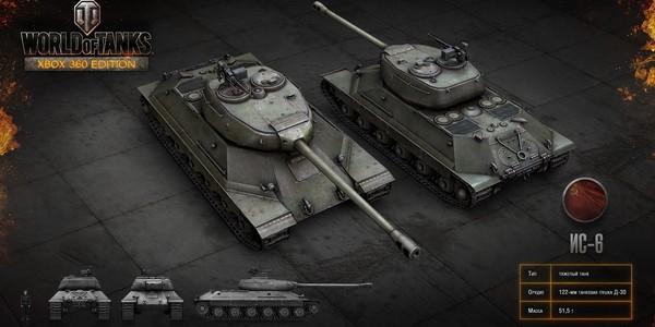 soviet world of tanks xbox360