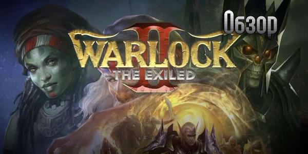 Warlock 2: The Exiled — обзор игры (рецензия)