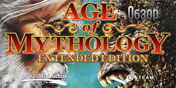 Age of Mythology: Extended Edition - обзор игры (рецензия)