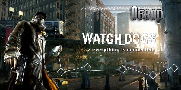 Watch Dogs - обзор игры (рецензия)